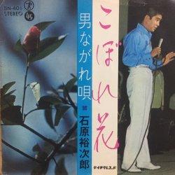 画像1: 石原裕次郎 / こぼれ花 . 男ながれ唄