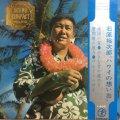 石原裕次郎 / ハワイの想い出 (7インチ(帯、歌詞付き)