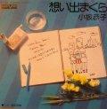 小坂恭子 / 思い出まくら / 恋の足跡