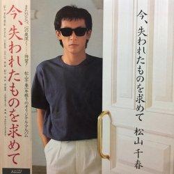 画像1: 松山千春 / 今、失われたものを求めて