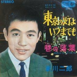 画像1: 新川二郎 / 東京の灯はいつまでも . 巷の落葉
