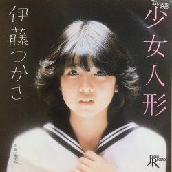 画像1: 伊藤つかさ / 少女人形 . 童話色