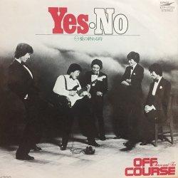 画像1: オフコース / YES NO . 愛の終わる時