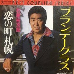 画像1: 石原裕次郎 / ブランデーグラス . 恋の町札幌
