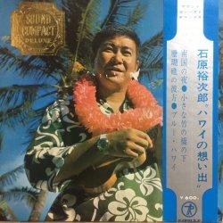 画像1: 石原裕次郎 / ハワイの想い出 (7インチ(帯、歌詞付き)