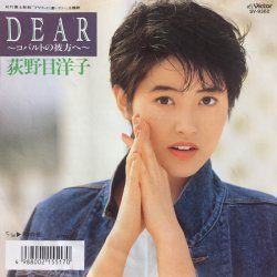 画像1: 荻野目洋子 / DEAR コバルトの彼方へ . 朝の街