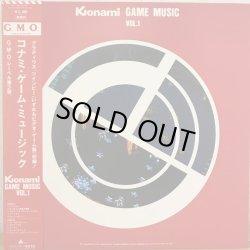 画像1: KONAMI GAME MUSIC VOL.1 コナミゲームミュージック
