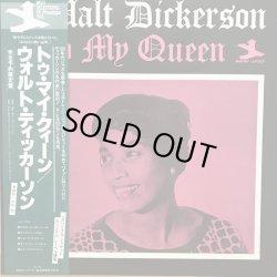 画像1: WALT DICKERSON / TO MY QUEEN